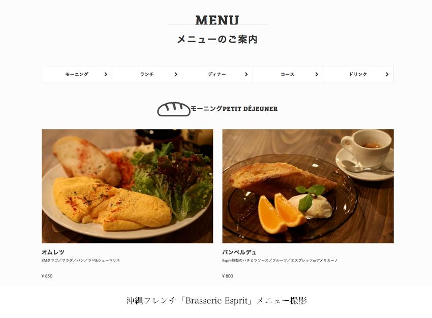 沖縄レストランメニュー