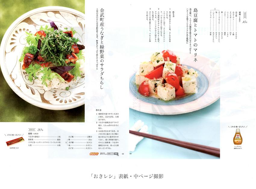 おきレシピ_食事