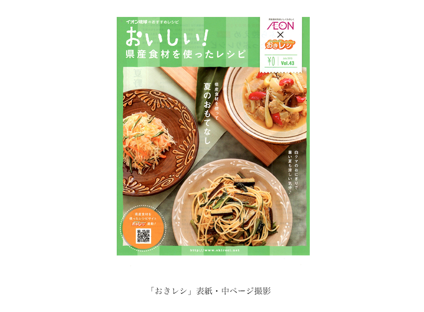 おきレシ_表紙_食事